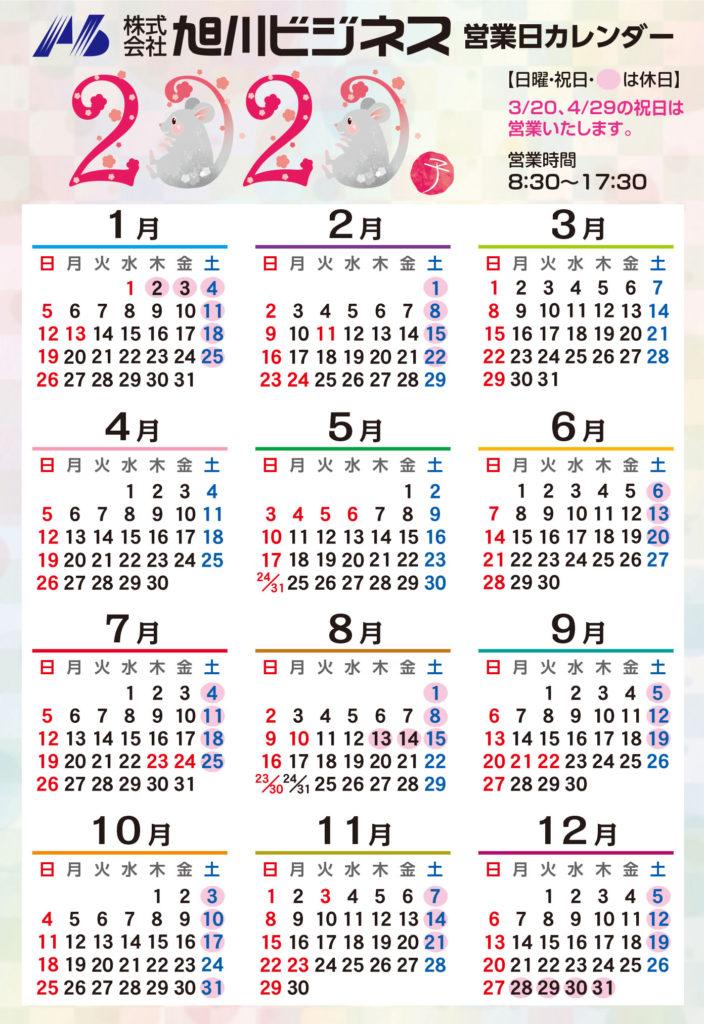 旭川ビジネス営業日カレンダー2020