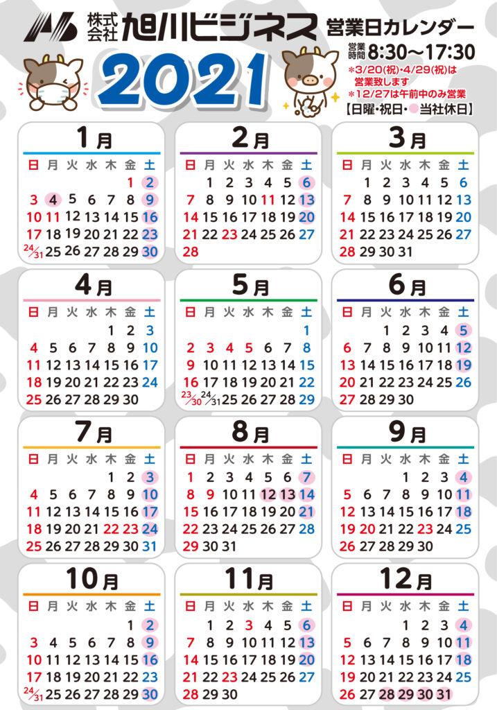 旭川ビジネス営業日2021